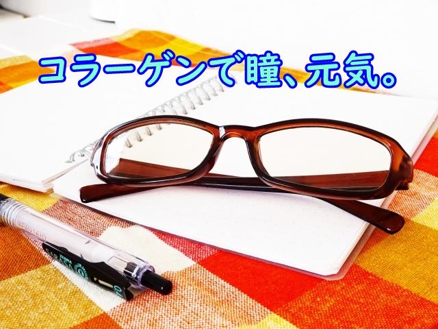 メガネとノート