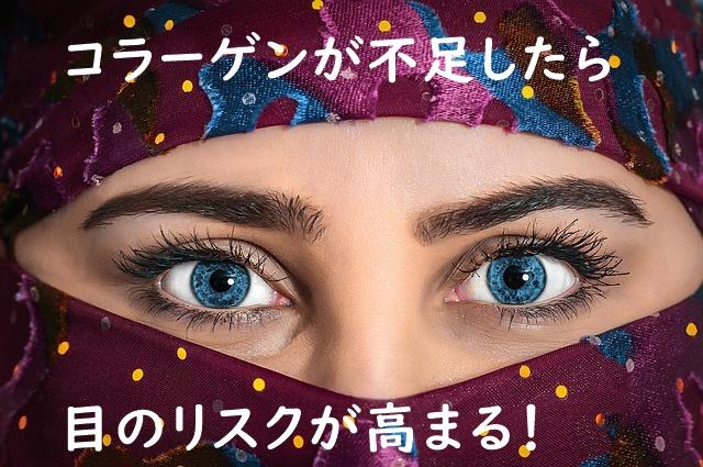 青い目の女性