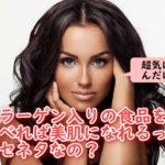 美肌のためにコラーゲンを摂る女性