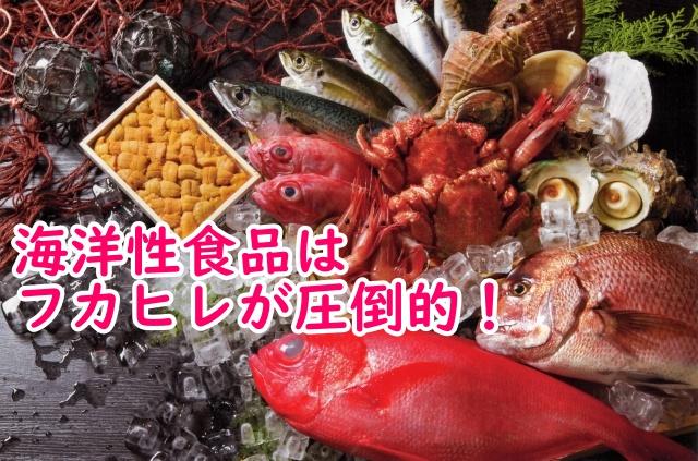 海洋性食品