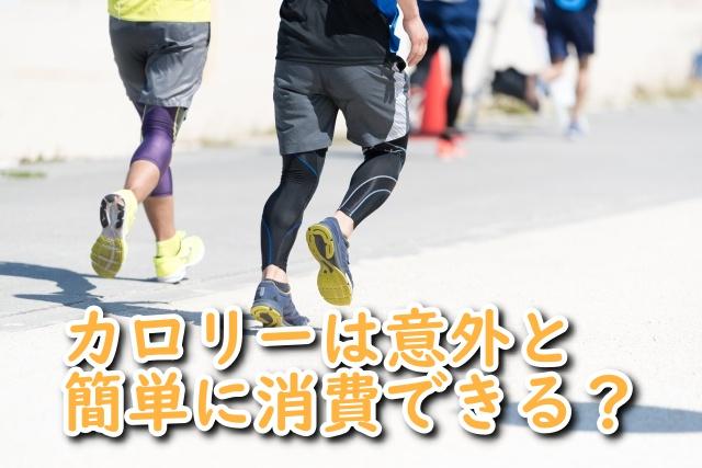 カロリー消費のための運動