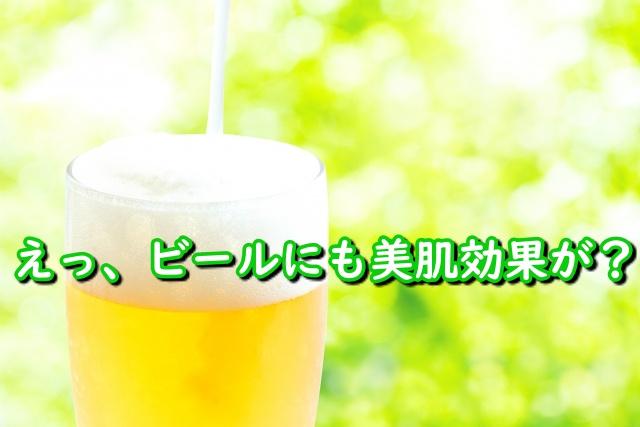 ビールの美肌効果