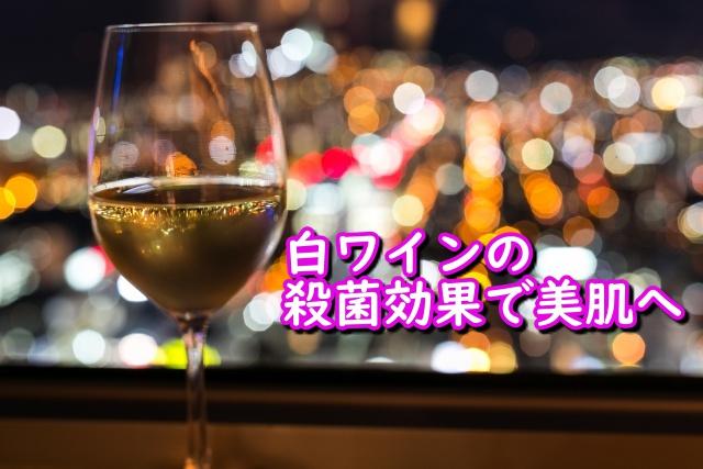 白ワインの殺菌効果