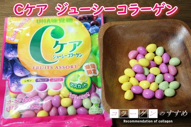 UHA味覚糖Cケアジューシーコラーゲンのパッケージとグミ