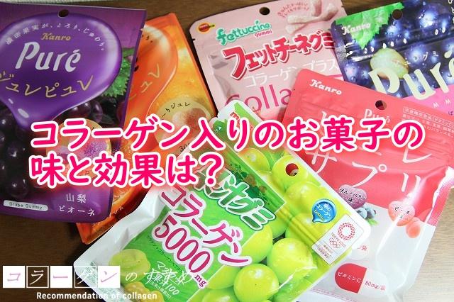 コラーゲン入りのお菓子(グミ)のパッケージ