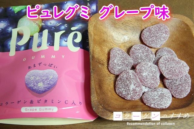 ピュレグミグレープ味のパッケージとグミ