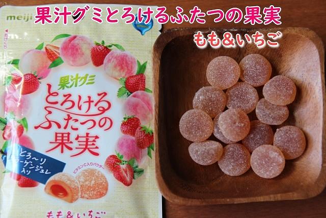 果汁グミとろけるふたつの果実 もも&いちご