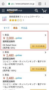 天使のララのアマゾンの価格