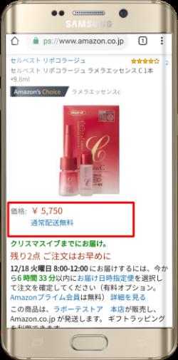 ラメラエッセンスCのAmazonの価格