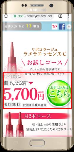 ラメラエッセンスCの公式サイトの値段