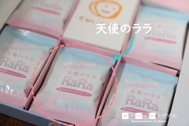 天使のララのパッケージ画像