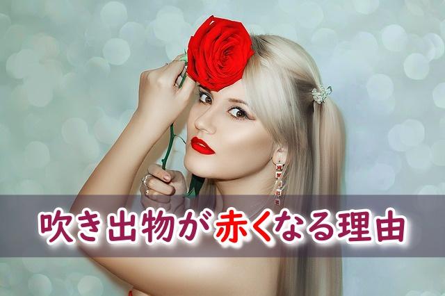 赤いバラ持つ女性