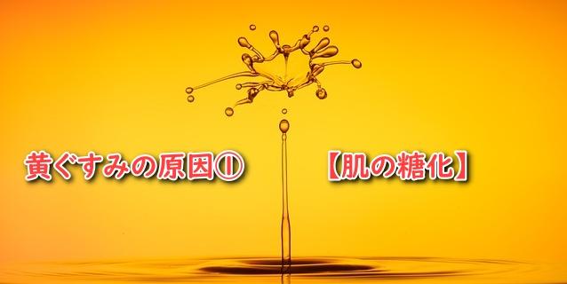 黄色い跳ねる水
