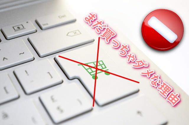 パソコンの購入ボタン
