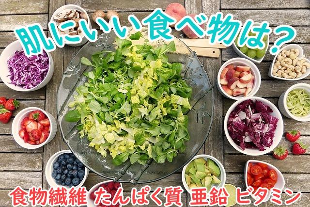肌に良い野菜