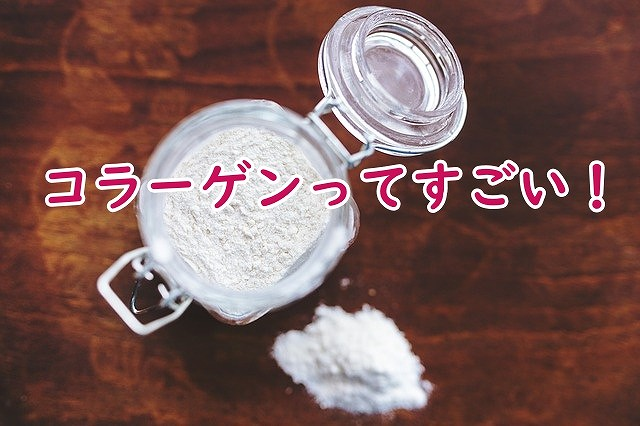コラーゲンの粉