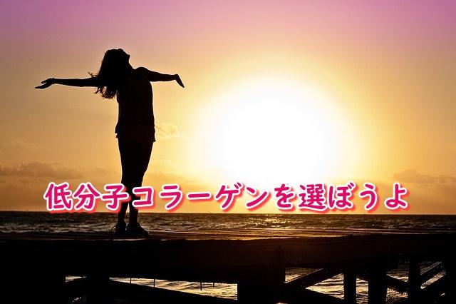 夕日の女性