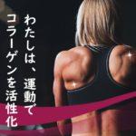女性の背筋