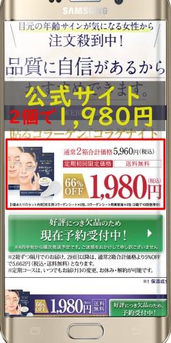 コラゲナイトの公式サイトの値段