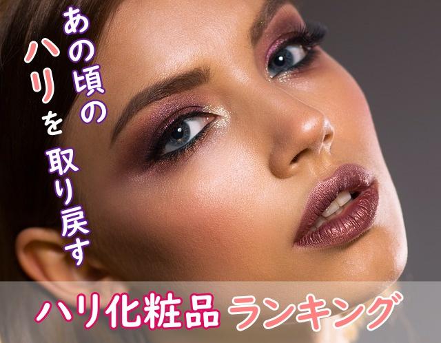 ハリ化粧品ランキング