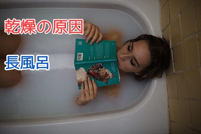 長風呂は乾燥の原因