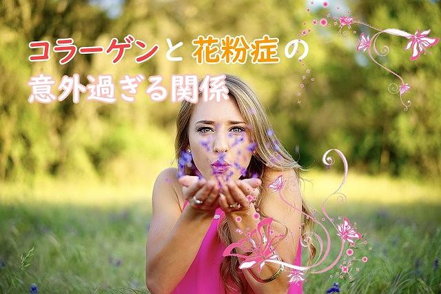 コラーゲンと花粉症の関係