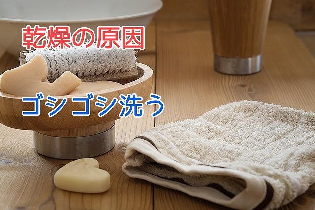 ゴシゴシ洗うのは乾燥の原因