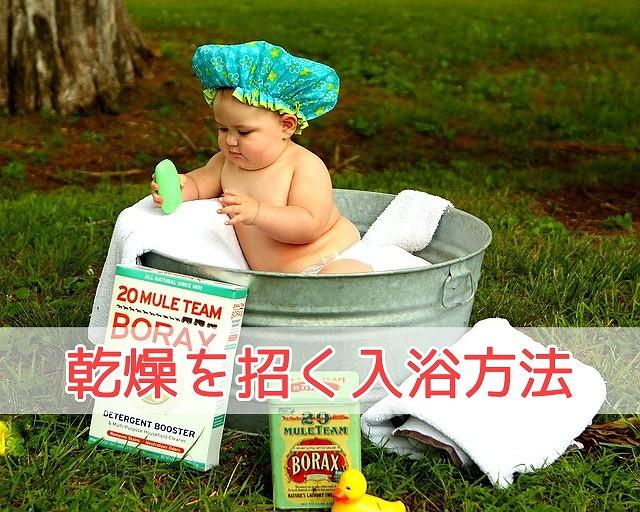 乾燥する入浴方法