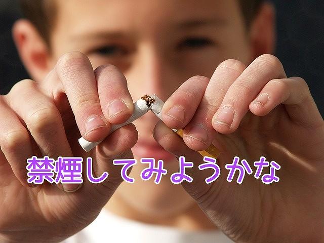 禁煙する女性
