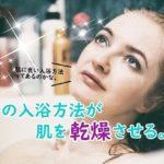 肌が乾燥する入浴方法