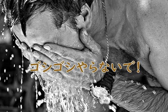 荒っぽい洗顔方法