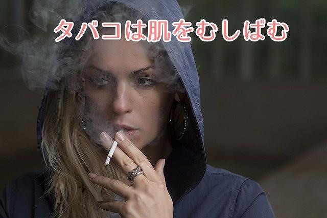 タバコは肌に有害