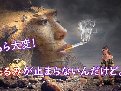 喫煙によるたるみ