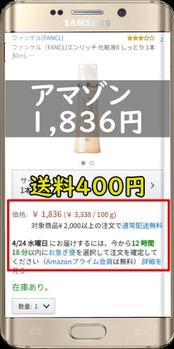エンリッチのアマゾンの値段