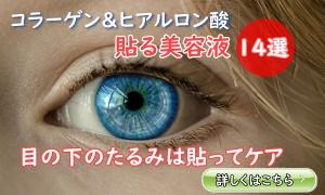 目のたるみに貼るコラーゲン&ヒアルロン酸