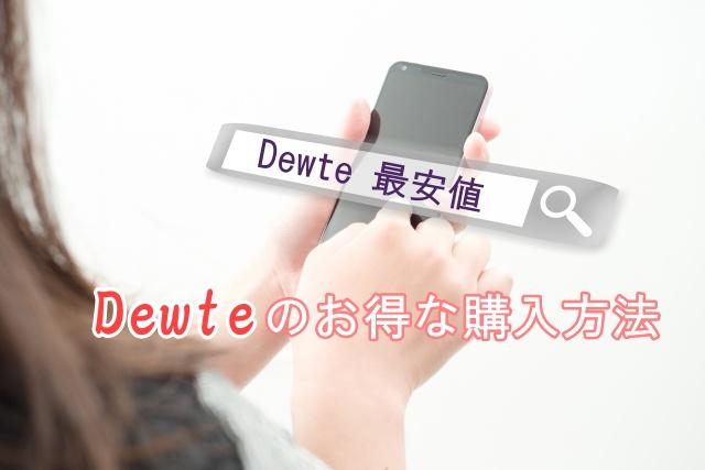 Dewteの購入方法