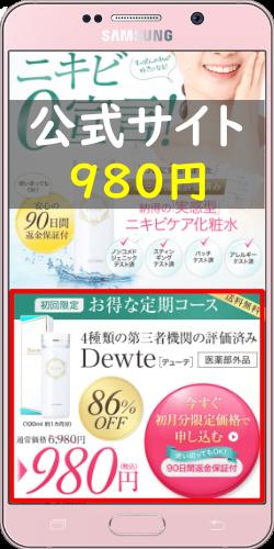 Dewteの公式サイトの値段