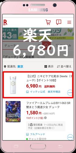 Dewteの楽天の値段