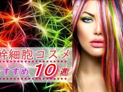 幹細胞コスメ10選